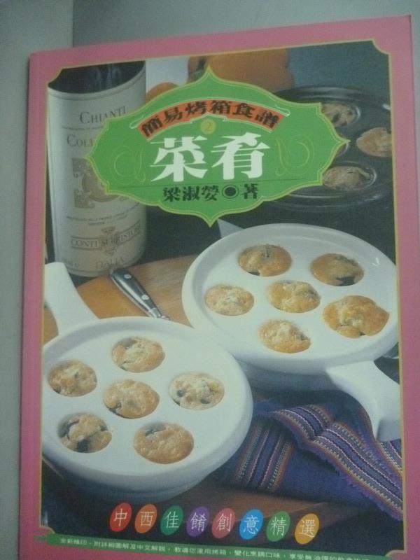 【書寶二手書T1/餐飲_XEF】簡易烤箱食譜:菜肴_梁淑嫈