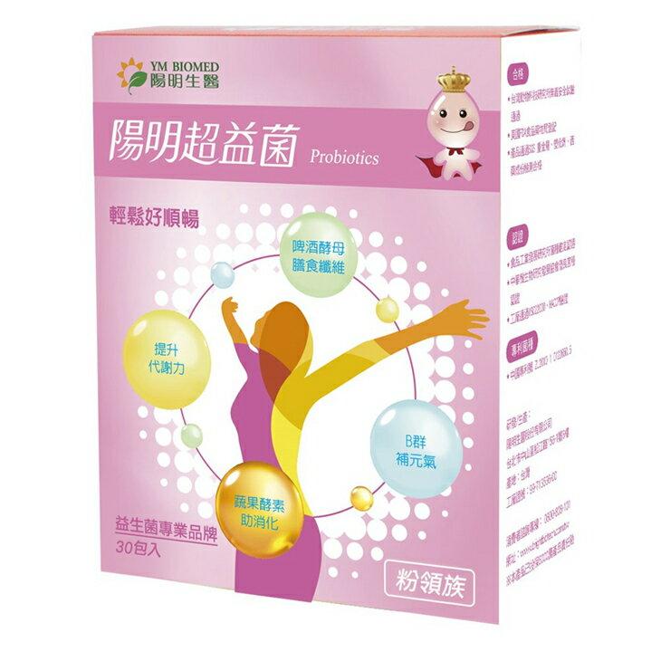陽明生醫 益生菌 腸胃道專家 陽明超益菌 30包/盒