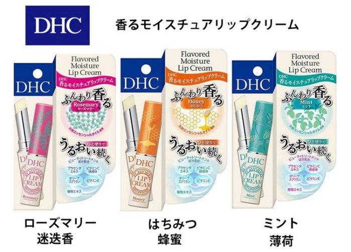 日本 DHC護唇膏 植物護唇膏 1.5g【RM033】