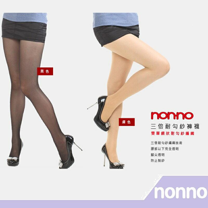 【RH shop】nonno 儂儂褲襪 三倍耐勾紗褲襪-6500