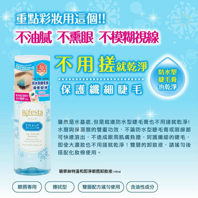 (小資族購物站) Bifesta 碧菲絲特 溫和即淨眼唇卸妝液 145ml 擦拭型局部卸妝液 3