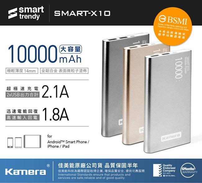 (04/16前輸入序號現折100) [享樂攝影]佳美能 kamera Smart X10 超薄行動電源 10000mAh BSMI認證 X-10