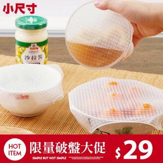 小尺寸 可拉伸 環保 矽膠保鮮膜 【HC-005】 保鮮盒 廚房收納 18CM容器可用