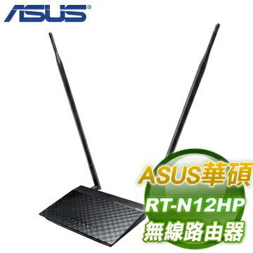 ASUS華碩〈RT-N12HP〉高功率無線路由器