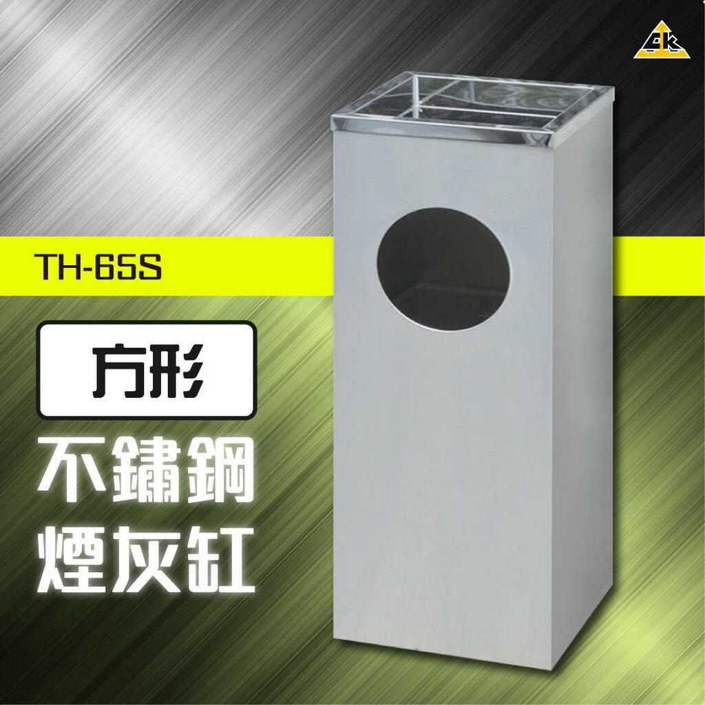 庫存先詢 公司直送 方形煙灰缸 TH-65S 開店用品 垃圾桶 菸灰缸 熄菸桶