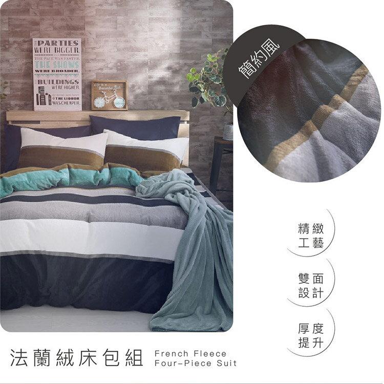 專櫃級法蘭絨床包組 (單人 / 雙人 / 加大 / 特大) 兩用毯被套 法萊絨 多款任選 BEST貝思特 F1 1