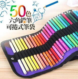 50色六角彩色鉛筆