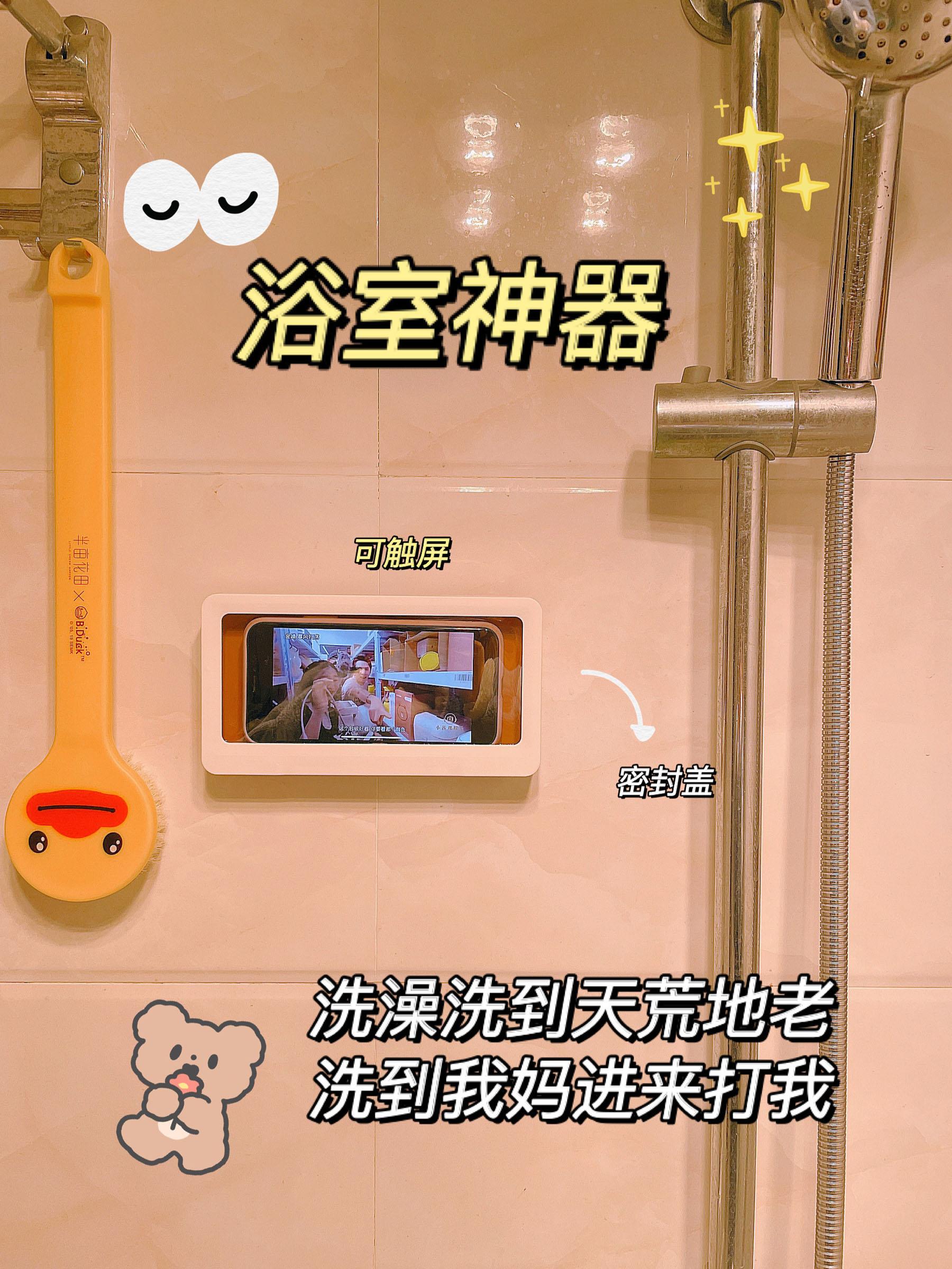 浴室手機防水支架 浴室手機防水支架免打孔收納盒洗澡看電視追劇神器手機置物架托架【DD34982】