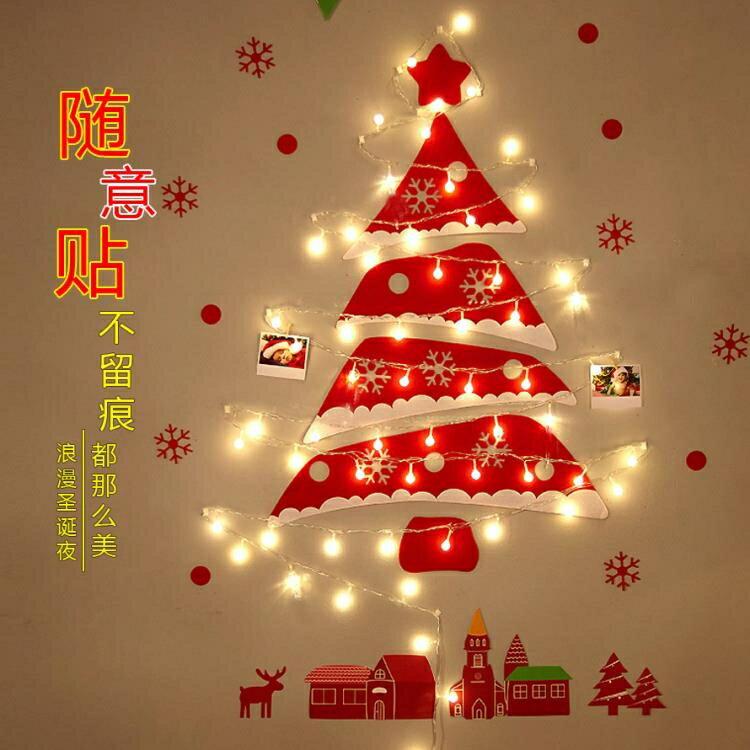 毛氈聖誕樹diy 迷你聖誕樹無紡布牆面聖誕樹套餐送燈聖誕節裝飾品