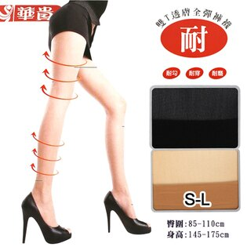 【esoxshop】耐雙T透膚全彈褲襪菱形褲縫耐勾耐穿耐磨台灣製華貴
