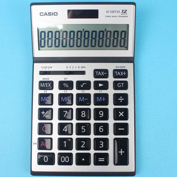 CASIO 卡西歐 JS-120TVS 桌上商用計算機-高品質 12位數/一台入{定1500}~螢幕傾斜度可調 全新有保固
