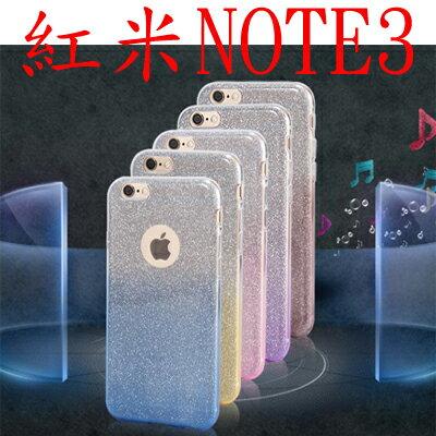 現貨 紅米NOTE3 閃粉漸變 全包手機軟套 小米 保護套