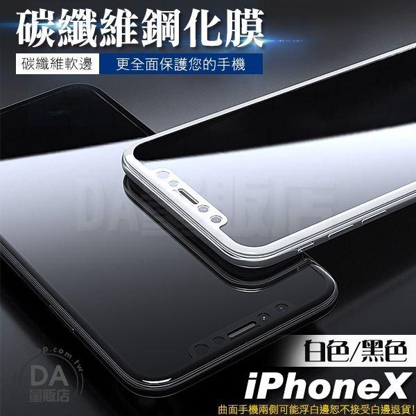 《搶鮮上架》高品質 iPhoneX 9H 軟邊 防爆 抗污防指紋 螢幕 保護貼 保護膜 碳纖維 鋼化膜 白/黑可選