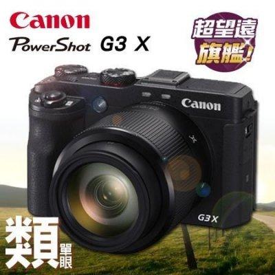"CANON PowerShot G3X專業級長炮機 高倍變焦類單眼數位相機 (彩虹公司貨)送32G記憶卡+副廠電池 6/1現貨 免運優惠中 ""正經800"""