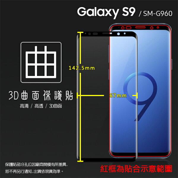 SAMSUNG三星GalaxyS9SM-G960F3D滿版熱彎電鍍膜曲面PET軟膜曲面膜亮面保護貼保護膜