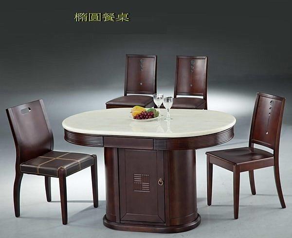 【尚品家具】629-15 胡桃石面橢圓實木餐桌 《台中市部分地區免運費》
