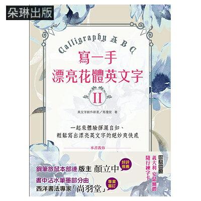 【永昌文具】 八方‧朵琳出版 寫一手漂亮花體英文字II 第二集:Calligraphy A B C /本 ISBN:9789863810735