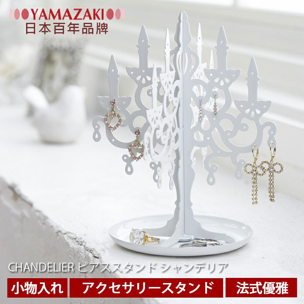 【YAMAZAKI】Chandelier水晶燈造型飾品架-白/黑★珠寶收納/項鍊架/耳環架