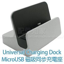 【磁吸式 Micro USB 充電座】 HTC/SONY/ASUS/SAMSUNG/Huawei/小米 座充/手機充電底座-ZW