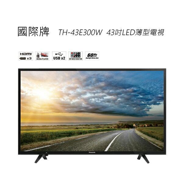 Panasonic國際牌 TH-43E300W 43吋FHD VIERA LED液晶顯示器