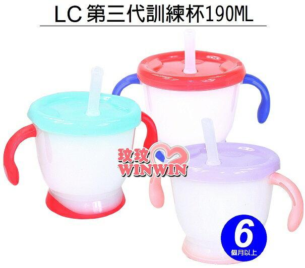 日本利其爾Richell LC第三代訓練杯190ML~六個月以上寶寶適用、學習杯、吸管杯、喝水杯用途廣