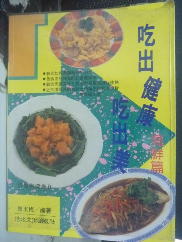 【書寶二手書T1/養生_QJQ】吃出健康吃出美:海鮮篇_郭玉梅