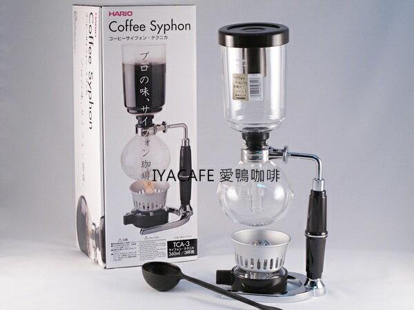 《愛鴨咖啡》日本 HARIO 虹吸壺TCA-3 附酒精燈、新型咖啡匙、濾器 贈木柄調棒