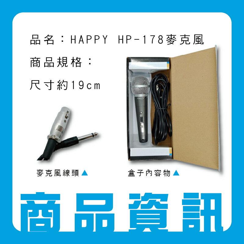 HAPPY HP-178 有線麥克風 高音質 體積小