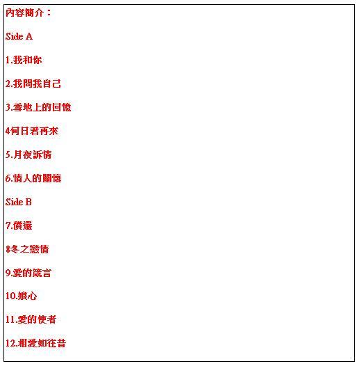 【停看聽音響唱片】【黑膠LP】鄧麗君:償還 1