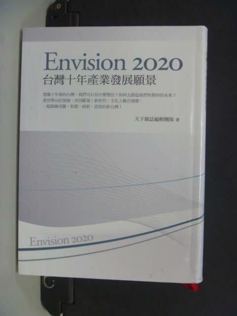 【書寶二手書T7/財經企管_NQY】Envision 2020_天下雜誌編
