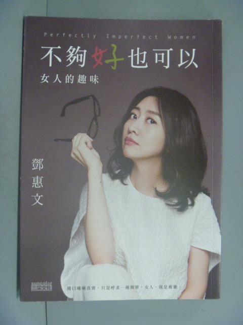 ~書寶 書T1/勵志_LIS~不夠好也 ~女人的趣味_鄧惠文