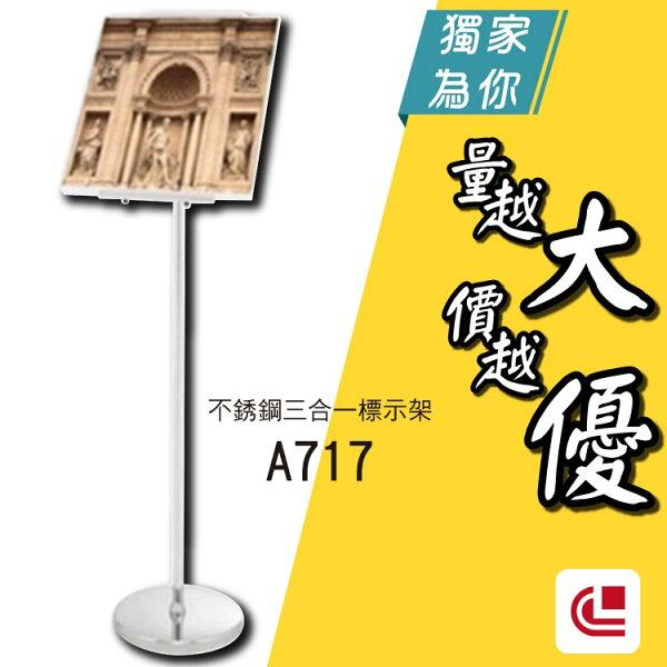 不鏽鋼壓克力標示架(三合一)A717標示告示招牌廣告公布欄旅館酒店俱樂部餐廳銀行MOTEL