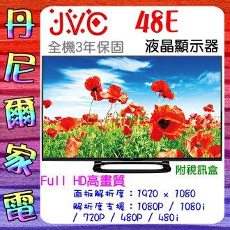 2016最新上市 《JVC》 48吋液晶FULL HD數位電視 48E 可視角度178度 支援MHL 三年保固