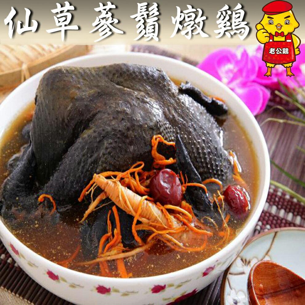 ~仙草蔘鬚墩鷄~~大公鷄烤鷄燉鷄~溫補良方、湯頭鮮甜回甘 不油不膩 團圓年菜 養身全雞燉雞