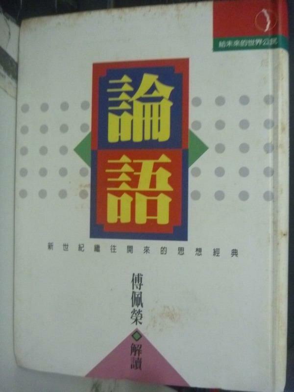 【書寶二手書T7/文學_JCN】解讀論語_原價380_傅佩榮