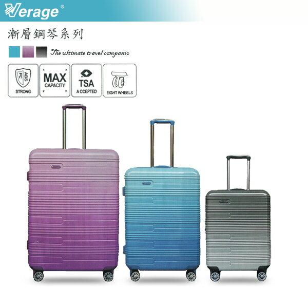 良林皮件:【VERAGE】28吋輕量漸層鋼琴系列海關鎖可加大旅行箱行李箱349-3728