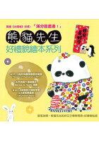 熊貓先生好禮貌繪本系列(4書)-樂天書城-媽咪親子推薦