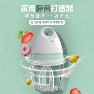 【優選好物】電動打蛋器家用小型烘焙自動打發器打奶油蛋糕攪拌器打蛋機 &時尚學院