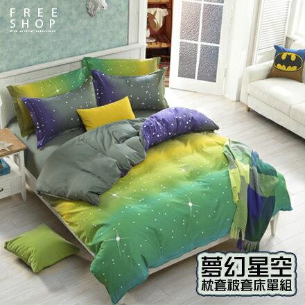 《全店399免運》Free Shop 夢幻星空系列枕套被套床單組 舒適柔軟 單人床三件套雙人床四件套  【QAASA7022】
