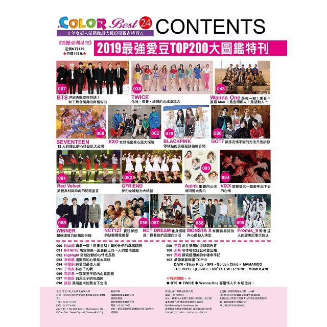 MYCOLORBEST第24期-2019最強愛豆TOP200
