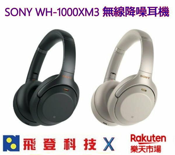 SONY WH-1000XM3 現貨 無線降噪藍芽耳機 數位降噪讓您聆聽時不受干擾 含稅開發票台灣新力索尼公司貨