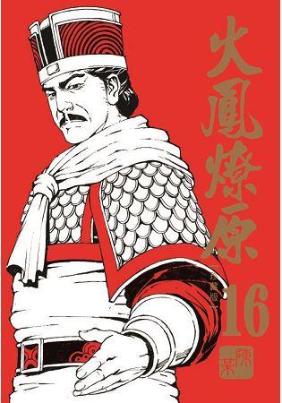 火鳳燎原 珍藏版^(首刷附錄版^)16