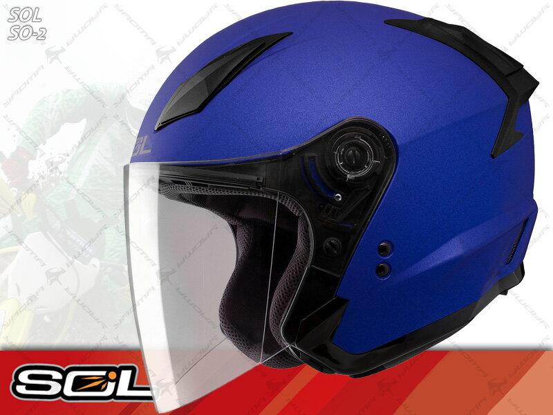 SOL安全帽|SO-2 / SO2 消光藍【簡約輕化.可加下巴】 半罩帽 『耀瑪騎士生活機車部品』