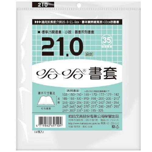 哈哈書套#210mm傳統書套