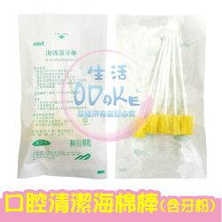 口腔清潔棒 5入/包 (含牙粉) 海綿潔牙棒 滅菌 清潔棒 海棉棒【生活ODOKE】