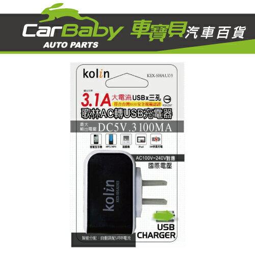 CarBaby車寶貝汽車百貨:【車寶貝推薦】KOLIN歌林AC轉3USB(3.1A)