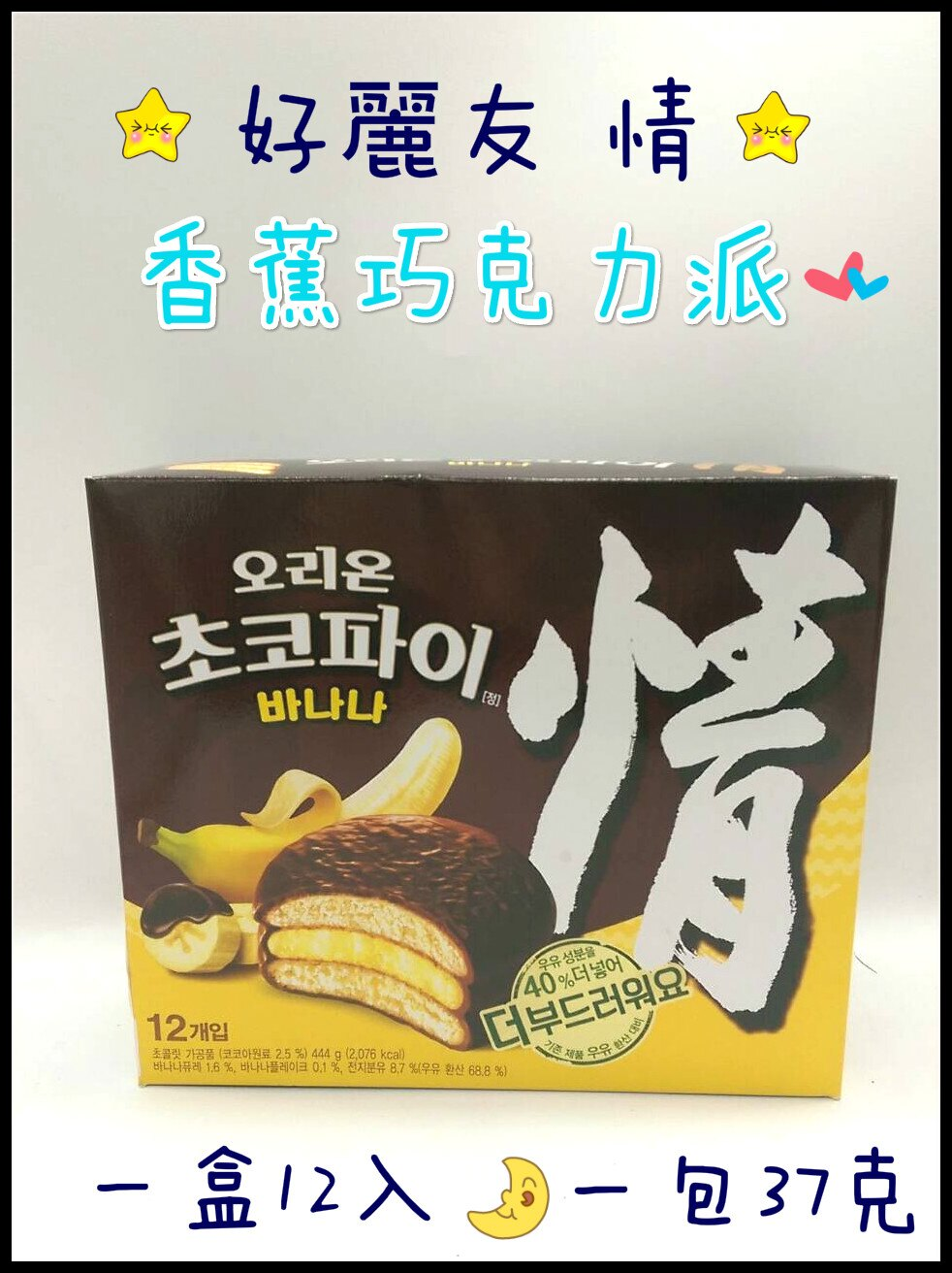 巧克力派 好麗友 情 香蕉巧克力派 抹茶巧克力派 韓國製 團購 1盒444克 一盒12入 零食 甜點 下午茶