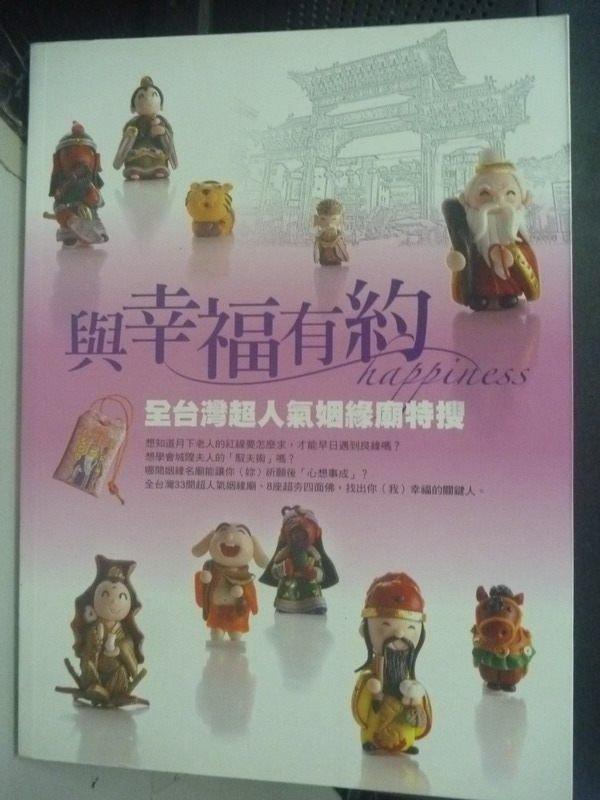 【書寶二手書T9/宗教_ZCY】與幸福有約:全台灣超人氣姻緣廟特搜_妙清居士