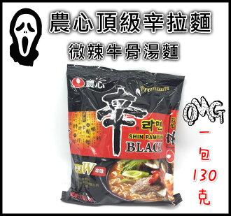 辛拉麵 農心頂級辛拉麵微辣牛骨湯麵 含發票 一包入 韓國泡麵 泡麵 方便麵 速食麵 消夜 拉麵