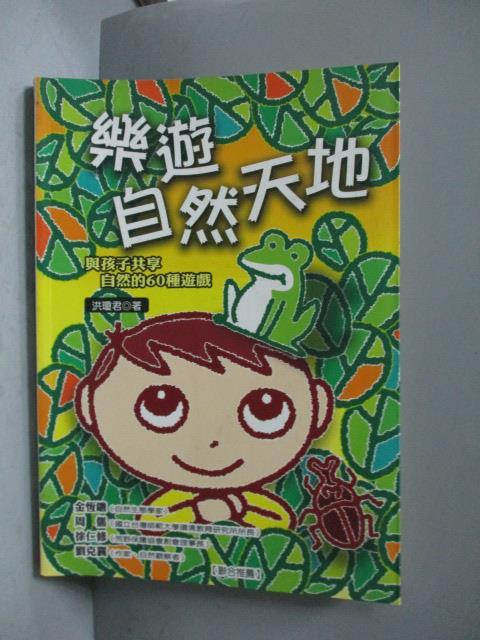 ~書寶 書T1/大學教育_OFM~樂遊自然天地~與孩子共享自然的60種遊戲_洪瓊君